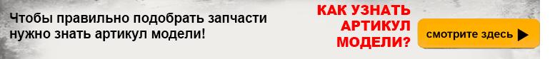 Запчасти для электрической газонокосилки МТД E 40 W. Как узнать номер модели mtd