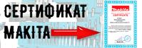 Запчасти для аккумуляторного резака Makita DTM 50 Z. Оригинальные запчасти Макита